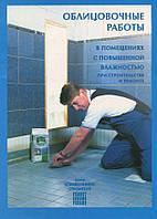 Облицовочные работы в помещениях с повышенной влажностью при строительстве и ремонте
