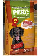 "Корм ""Рекс"" для активных собак,10 кг"
