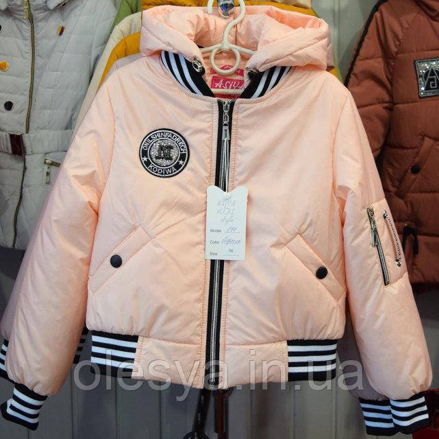 Куртка весенняя для девочки Бомбер Размеры 36- 42