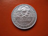 Серебро 900 пробы  50 копеек 1925 года ( ПЛ ) СССР