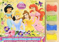 Принцессы. Маленькие рукодельницы. Книжка с цветными шнурками