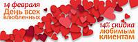 -14% скидки ко дню Влюблённых!
