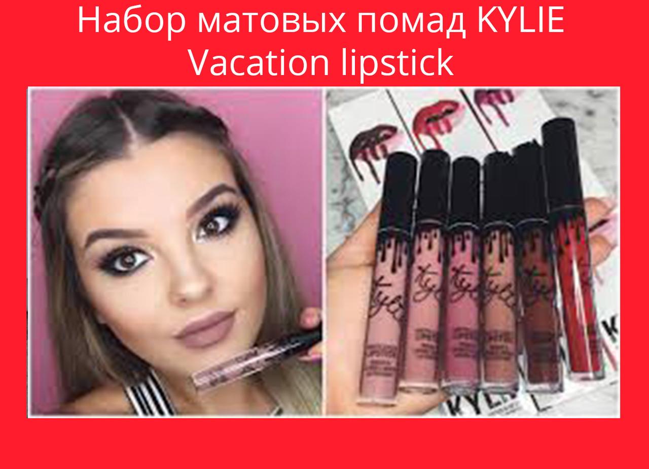 """Набор матовых помад KYLIE Vacation lipstick - Магазин """"BEST"""" в Броварах"""