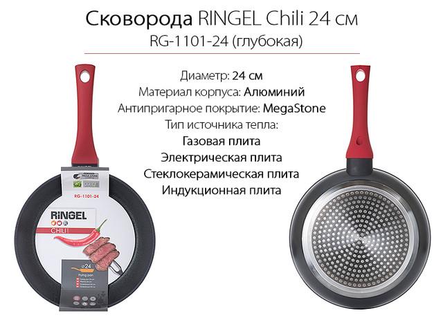 Сковорода RINGEL Chili глубокая 24 см б/крышки RG-1101-24