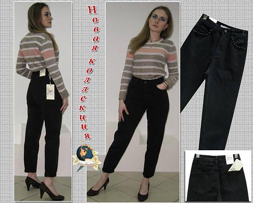 Джинсы женские Mom - мамины джинсы чёрного цвета коттон