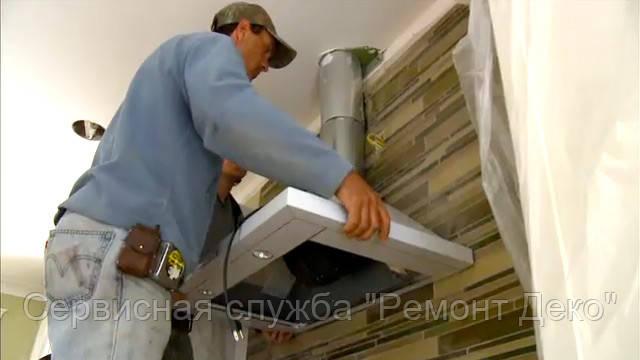Установка и подключение кухонной вытяжки в Виннице