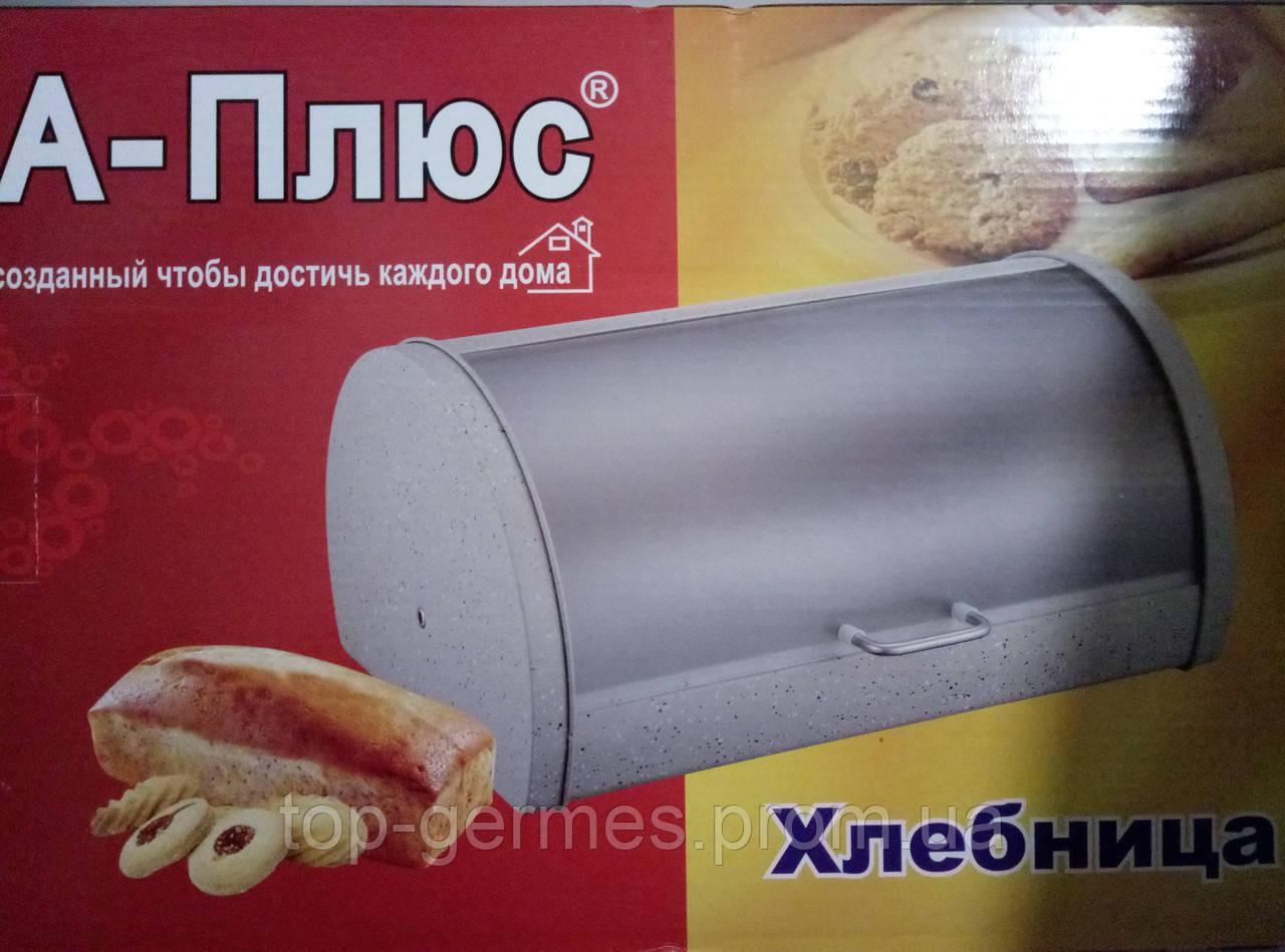 Хлебница матовая, нержавейка