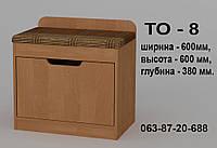 Тумба обувная ТО-8