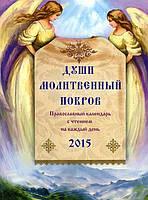 Души молитвенный покров. Православный календарь с чтением на каждый день. 2015