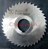 Фреза дисковая 50 х 3,0