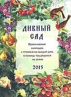 Дивный сад. Православный календарь с чтением на каждый день в помощь трудящимся на земле 2015