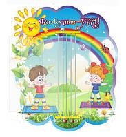"""Стенд-книжка для детского сада """"Для мам и пап"""""""