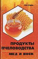 Продукты пчеловодства. Мед и воск