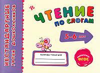 Чтение по слогам. Тетрадь-тренажер для детей 5-6 лет