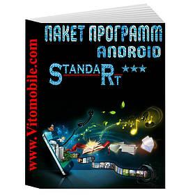 """Пакет программ Android """"Standart"""" 39 программ"""