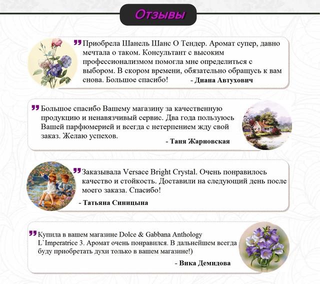 Отзывы интернет-магазина vip-parfum.net