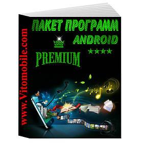 """Пакет программ Android """"Premium"""" 59 программ"""