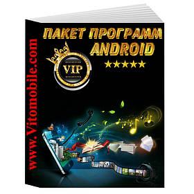 """Пакет программ Android """"VIP"""" 99 программ"""