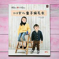 """Японский каталог по вязанию """"Детские модели"""""""
