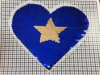 Сердце со звездами