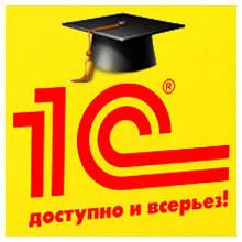 Автоматизация бухгалтерского учета в системе 1С:Бухгалтерия