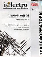 Трансформаторы силовые и измерительные. Справочник. Том 2