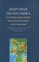 Мировая экономика и международные экономические отношения. В 2 частях. Часть 2
