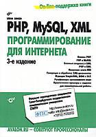 PHP, MySQL, XML. Программирование для Интернета (+ CD-ROM)