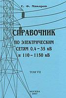 Справочник по электрическим сетям 0,4—35 кВ и 110—1150 кВ. Том 7