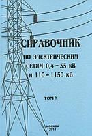 Справочник по электрическим сетям 0,4—35 кВ и 110—1150 кВ. Том 10