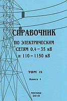 Справочник по электрическим сетям 0,4—35 кВ и 110—1150 кВ. Том 9. Часть 1