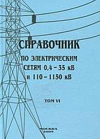 Справочник по электрическим сетям 0,4—35 кВ и 110—1150 кВ. Том 6