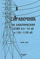 Справочник по электрическим сетям 0,4—35 кВ и 110—1150 кВ. Том 13