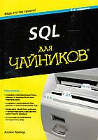 SQL для чайников