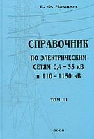 Справочник по электрическим сетям 0,4—35 кВ и 110—1150 кВ. Том 3