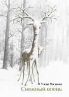 Чжан Чжэмин: Снежный олень, фото 1