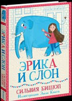 Сильвия Бишоп: Эрика и Слон
