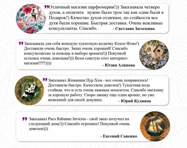 Настоящие отзывы о vip-parfum.net