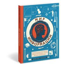 Детская книга Платт Ричард: Мир информации Для детей от 6 лет