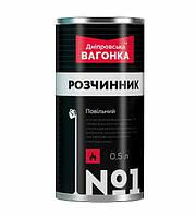 """Растворитель №1 Медленный для эмалей """"Днепровская вагонка"""" 0,5 л"""