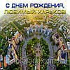 Поздравление с днем города Харькова!