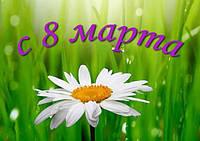 8 марта 7939  Вафельная картинка