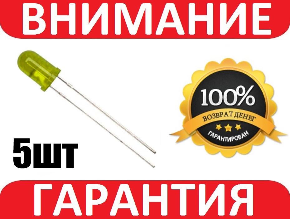 Светодиод LED желтый 5шт