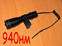 ИК фонарь IR OSRAM LED 940нм nm мощность 10W фокусируемый с креплением и выносной тактической кнопкой