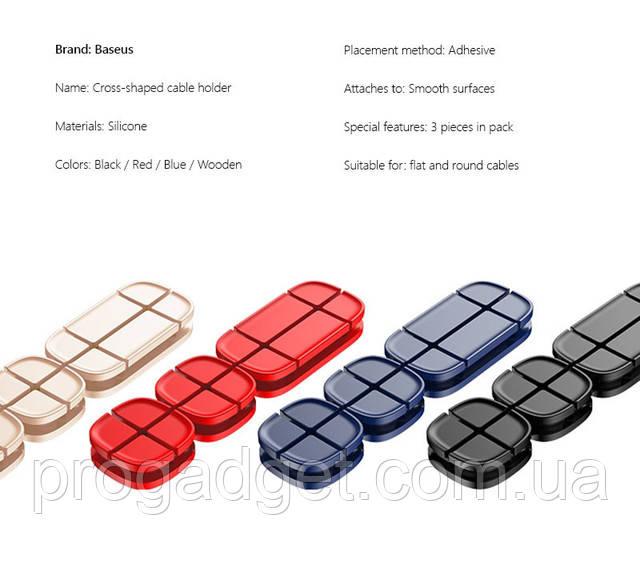 Baseus практичный организатор кабеля на 4 проводов - песочный, черный, голубой - выбирай себе любой