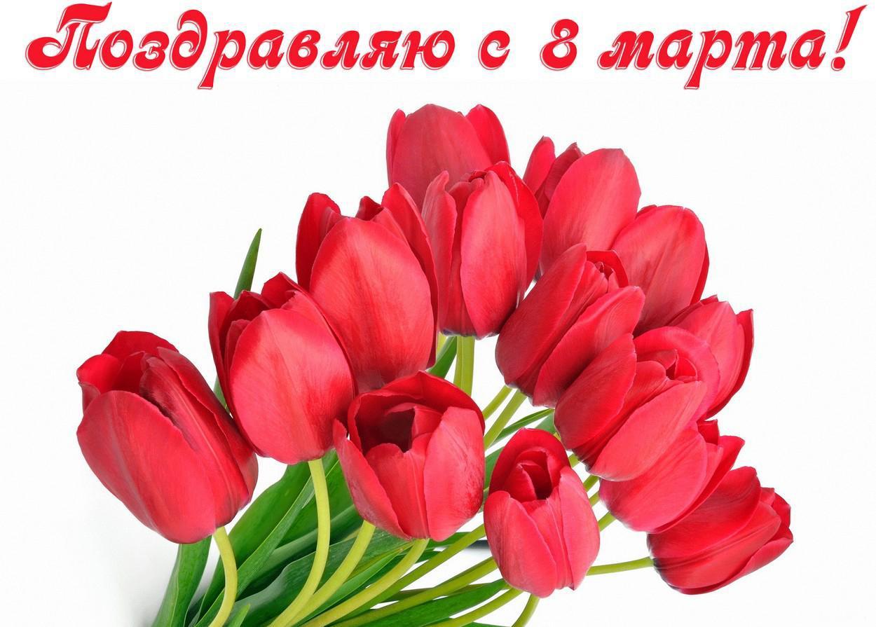8 марта 5980  Вафельная картинка