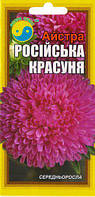 """Айстра """"Русская красавица"""" 0,2г"""