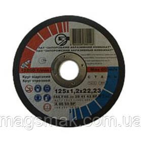 Круг отрезной ЗАК 125х1.2х22.23 мм