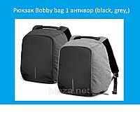 Рюкзак Bobby bag 1 антивор (black, grey,)!Акция