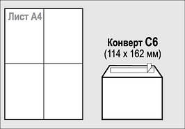 Конверт С6 (114х162мм) белый (85-1386)